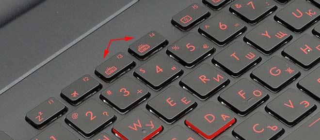 как поменять подсветку на ноутбуке MSI